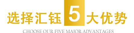 选择汇钰5大优势